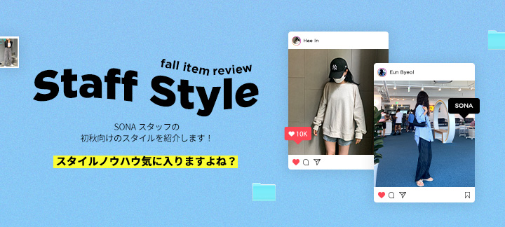 Staff Style autumn review