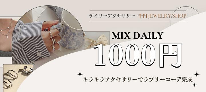 MIX DAILY 1000円